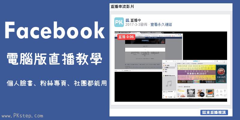 台灣電商直播教學文章fb