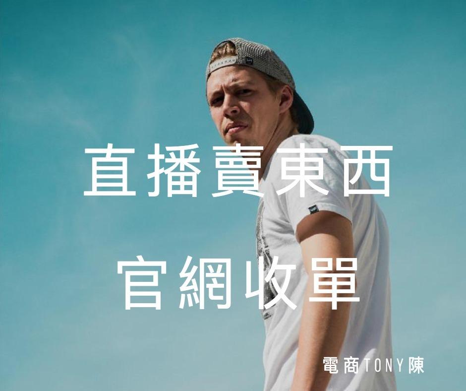 台灣電商平台直播賣東西官網收單