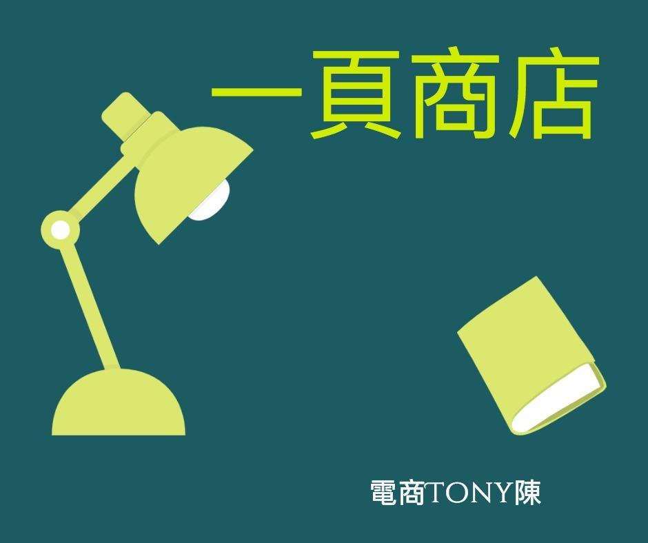 一頁商店電商tony陳