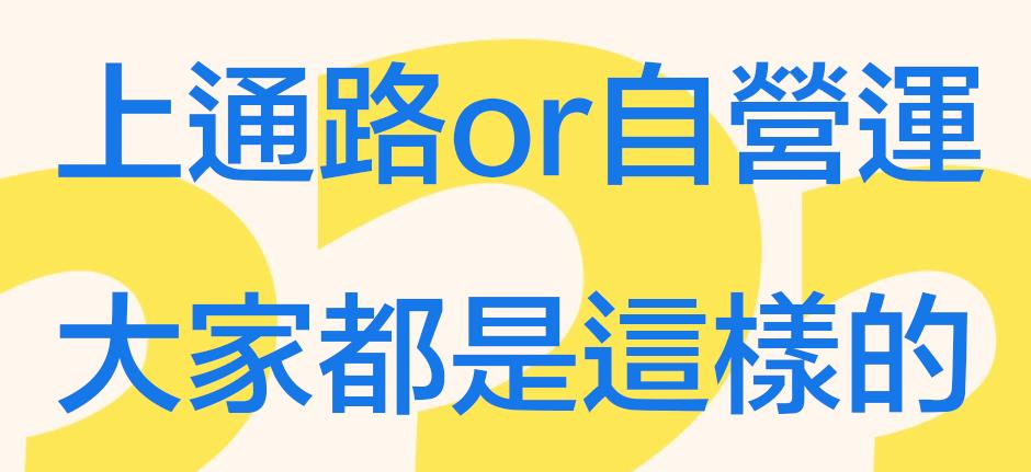 電商Tony陳電商成功與失敗案例上通路自營運