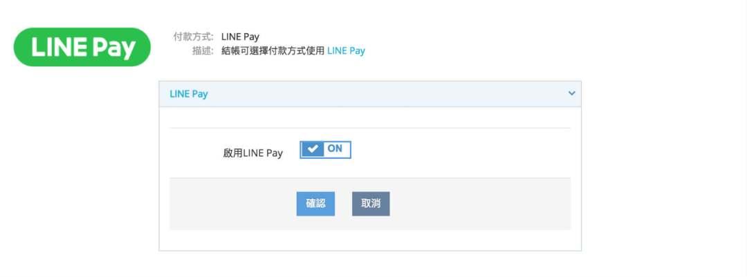 Cyberbiz LinePay