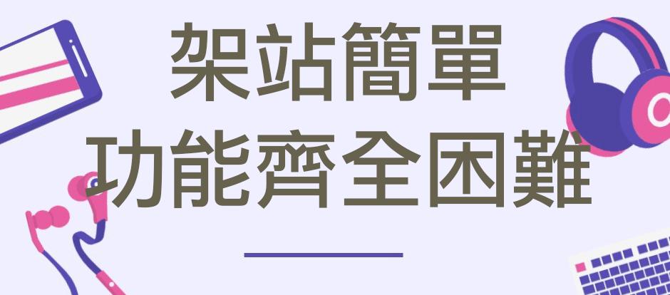 電商Tony陳架設購物網站困難