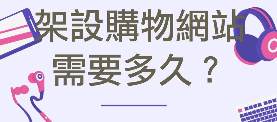 電商Tony陳架設購物網站時間