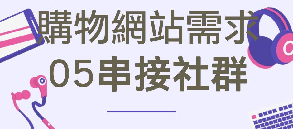 電商Tony陳購物網站串接社群媒體