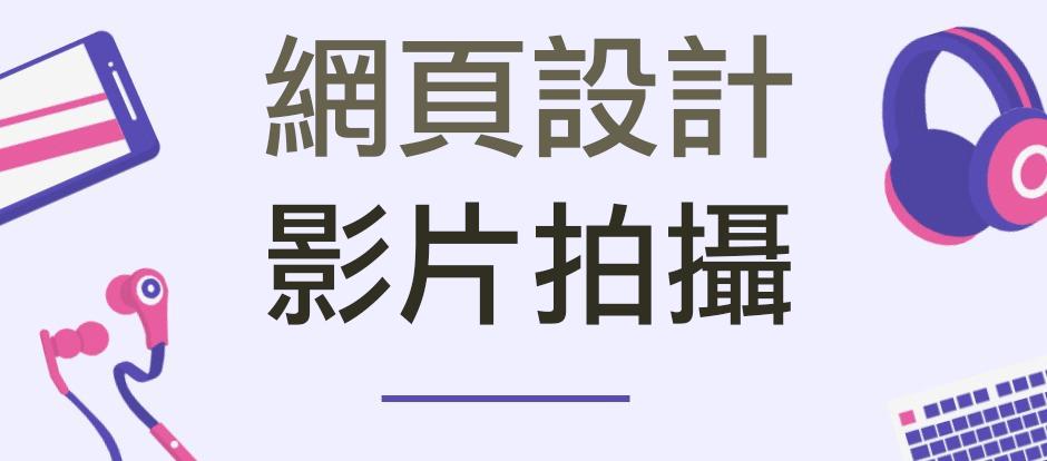 電商Tony陳網頁設計影片拍攝youtube影片剪輯