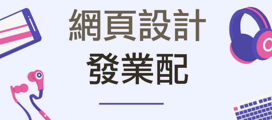 電商Tony陳網頁設計發送業配