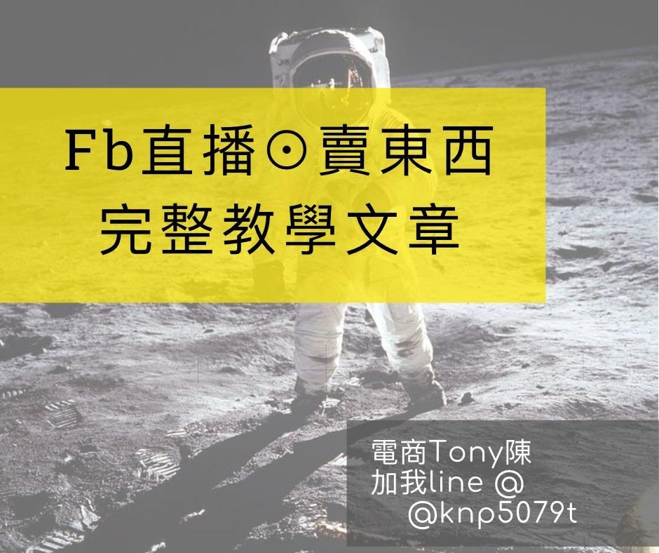電商tony陳fb直播教學整理 (1)