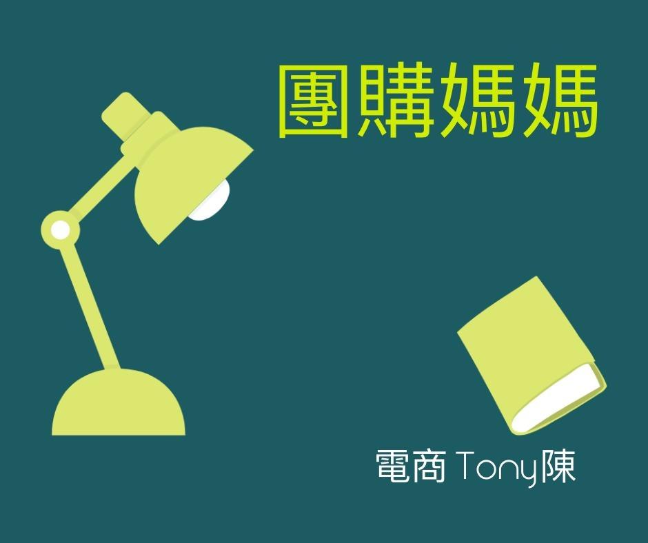團購媽媽電商Tony陳