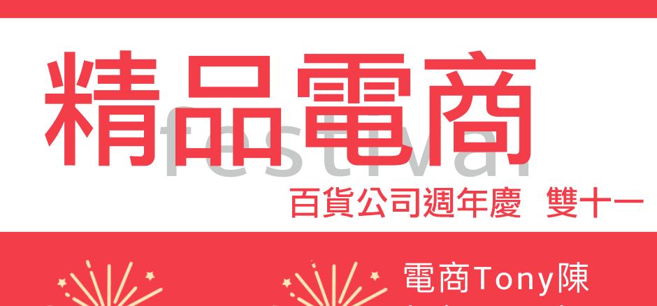 電商Tony陳電商節日行銷整理精品電商百貨公司週年慶雙十一
