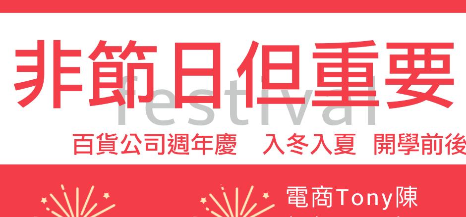 電商Tony陳電商節日行銷整理非節日但重要入冬入夏開學