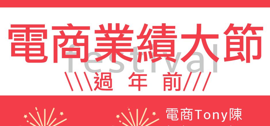 電商Tony陳電商節日行銷整理過年前電商