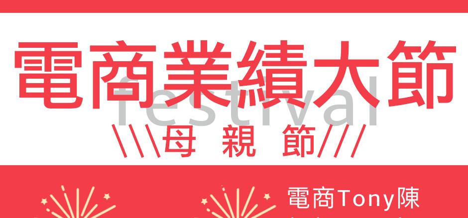 電商Tony陳電商節日行銷整理母親節電商