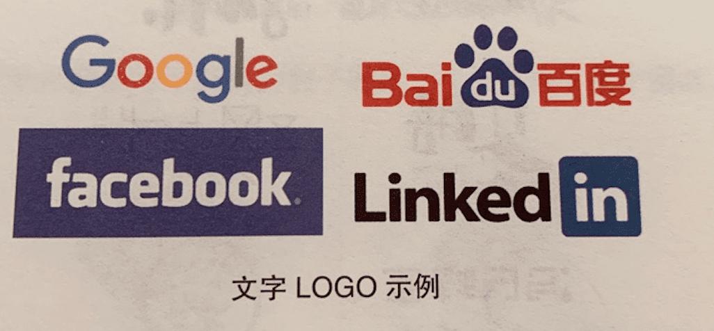 流量池logo文字型書中範例