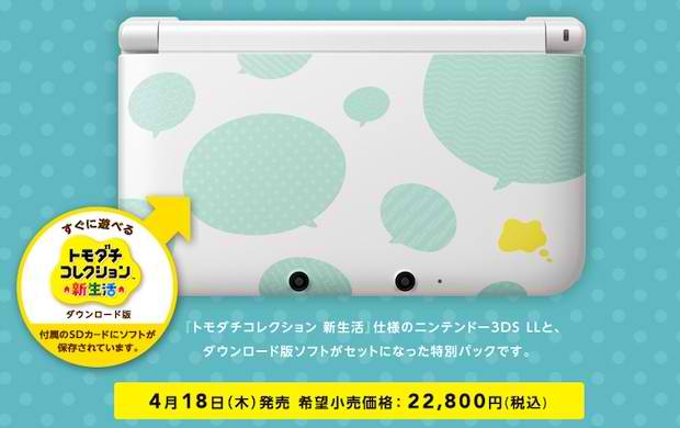 Mint White 3DS XL and Tomodachi Collection 3DS bundle set for Japan