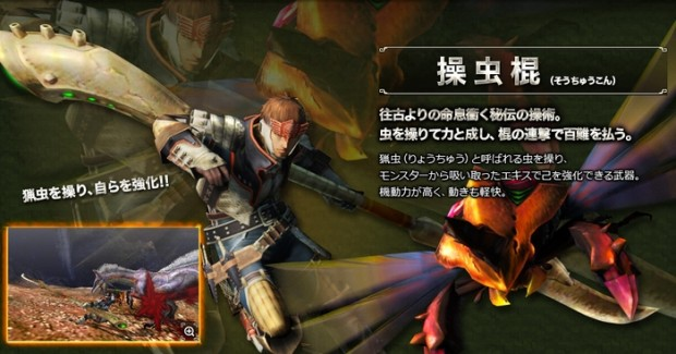 monster-hunter-4-insect-staff-01