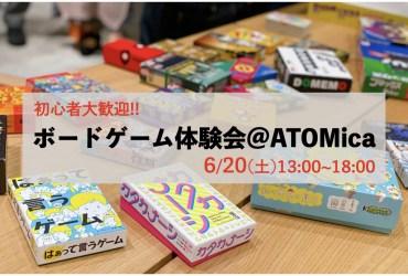 【マジで楽しいよ】ATOMicaボードゲーム大会を開催します〜宮崎のボドゲ人口を増やすぞ〜