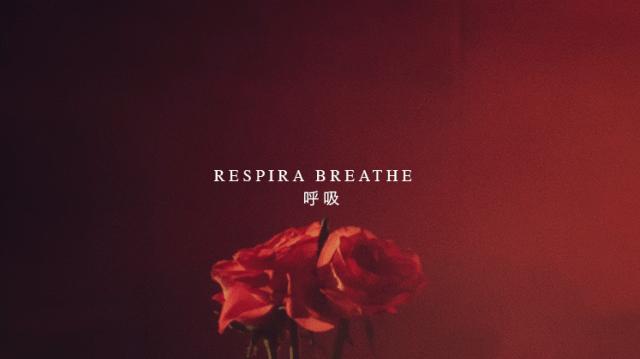 RESPIRA 呼吸。