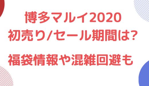博多マルイ(KITTE博多)2020初売り/セール期間は?福袋情報/混雑回避も