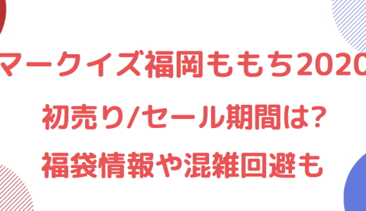 [マークイズ福岡ももち2020]初売り/セール期間は?福袋情報/混雑回避も