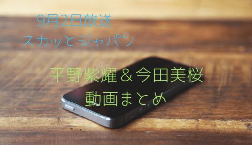 [スカッとジャパン9/2]平野紫耀&今田美緒の見逃し配信は?動画まとめも