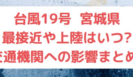 台風19号|宮城県への最接近や上陸はいつ?交通機関への影響まとめ