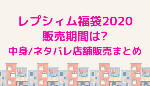 レプシィム福袋2020|いつからいつまで?中身/ネタバレや販売店舗まとめ!