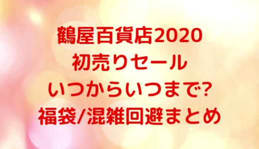 熊本パルコ2020初売りバーゲン|いつからいつまで?福袋/混雑回避まとめ