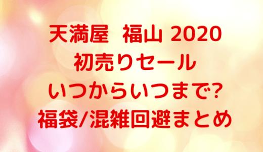 天満屋福山店2020初売りセール|いつからいつまで?福袋/混雑回避まとめ