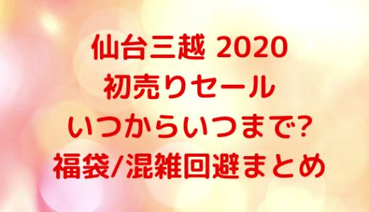 仙台三越2020初売りセール|いつからいつまで?福袋/混雑回避まとめ