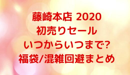 藤崎本店2020初売りセール|いつからいつまで?福袋/混雑回避まとめ