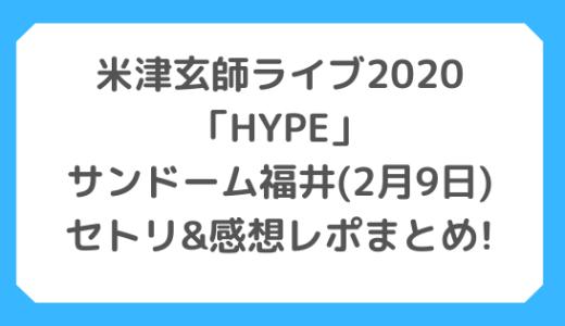 米津玄師ライブ@サンドーム福井(2月9日)セトリ&感想レポまとめ!