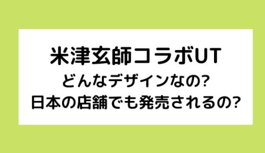 米津玄師コラボUT|どんなデザインなの?日本の店舗でも発売されるの?