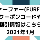 FURFUR(ファーファー)クーポンコードや割引情報はこちら|2021年1月