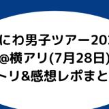 なにわ男子ツアー2021@横アリ(7月28日)セトリ&感想レポまとめ!