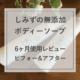 【しみずの無添加ボディソープ】全身アトピーに6ヶ月使った写真レポ!(リニューアル前)