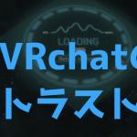 VRchatのトラスト値について