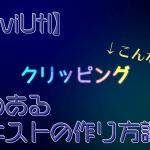 【AviUtl】柄(テクスチャ)のあるテキストの作り方【講座】