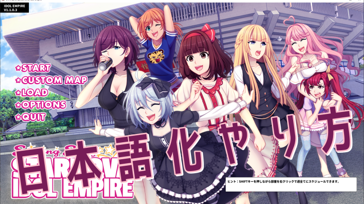 Shining Song Starnova: Idol Empire 日本語MODの当て方【解説】