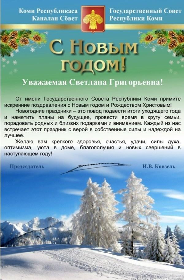 Государственный Совет Республики Коми поздравляет с Новым ...