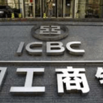 Chinese Bank ICBC to Develop Blockchain Technology