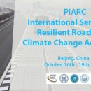 Discover the upcoming seminars organised by PIARC!