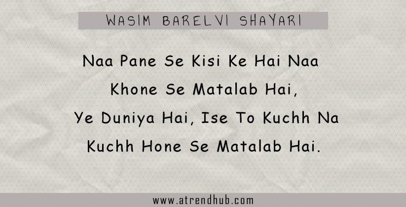 Shayaris By Wasim Barelvi