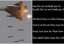 Indian Air Force Poem
