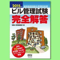 2015年版ビル管理試験完全解答