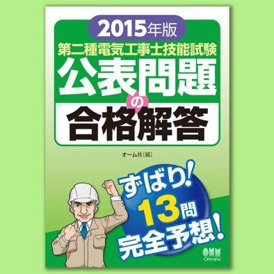 2015年版 第二種電気工事士技能試験公表問題の合格解答