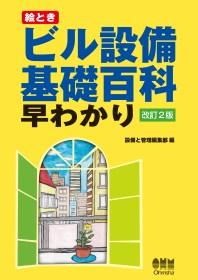 絵とき ビル設備基礎百科早わかり 改訂2版