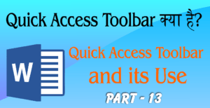What is quick access toolbar
