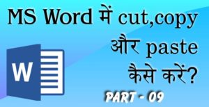 ms word cut, copy, and past