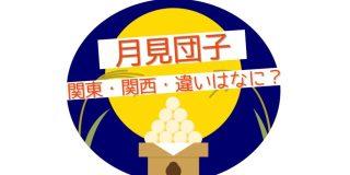 月見団子の関東、関西、名古屋などの地域の違いについて説明した画像です。