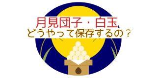 月見団子・白玉の保存方法